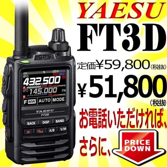 日栄無線の西名阪店は、アマチュア無線や業務無線の格安販売の他、中古 ...
