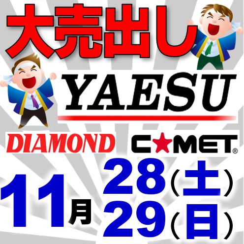 2020年11月28日29日は、日栄無線西名阪店でヤエスフェアを開催。ダイヤモンドとコメットのフェアも同時開催。
